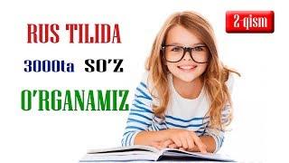 RUS TILIDA 3000 TA SO'Z O'RGANAMIZ (2-QISM) +7 903 075 7707