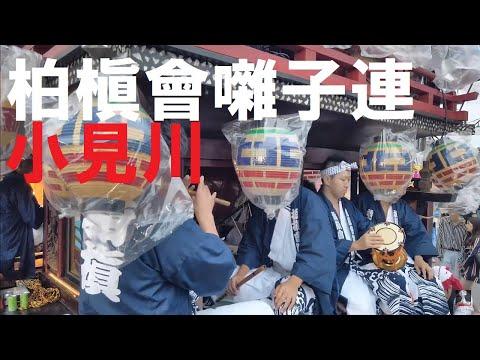 小見川祇園祭新しい下座連参入★柏槙会囃子連 2019 7 21