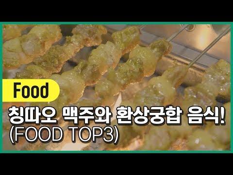 칭따오 맥주와 환상궁합! 꼭 먹어야하는 FOOD TOP 3!
