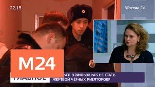 Смотреть видео Черные риелторы активизировались в Москве - Москва 24 онлайн