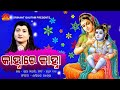 Kanha Re Kanha | He Bandhu | Janmastami Bhajan | Ira Mohanty | Kusum Das | Shantiraj Khosla