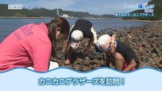 相生市のカニカニブラザーズ 日本財団 海と日本PROJECT in ひょうご 2018 #09