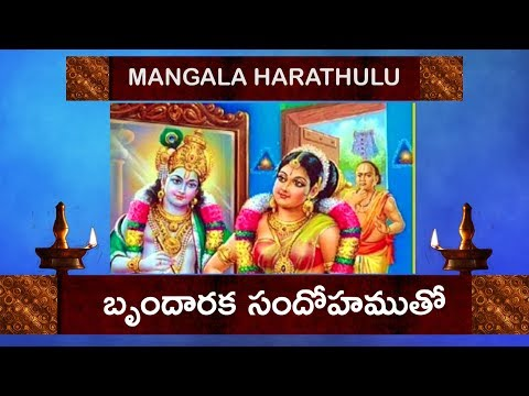 Godha Mangla Harathi With Lyrics | Dhanurmasam Songs | Thiruppavai | Aadya Media