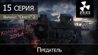 S.T.A.L.K.E.R.: Вариант омега 2 - Холодное лето 2014 - 15 серия