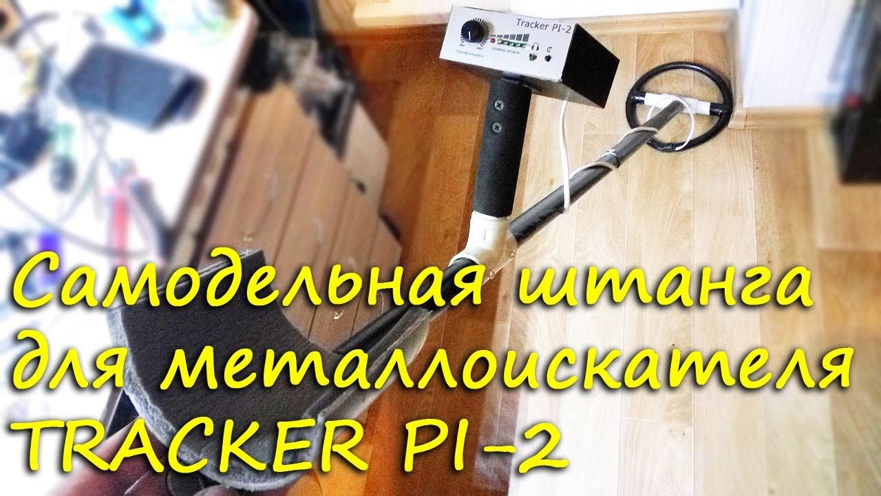 схема металоискателя tracker pi
