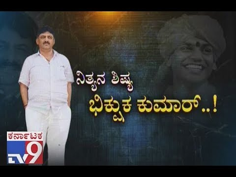 DK Shivakumar Asset Worth 840 Crore | Why DKshi Meet Nityananda Swamy..?