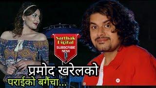 New Modern Song 2074 | Parai Ko Bagaichaa | Pramod Kharel,Jeevan Pant,Rabindra Joshi,Rakshya,Nabin