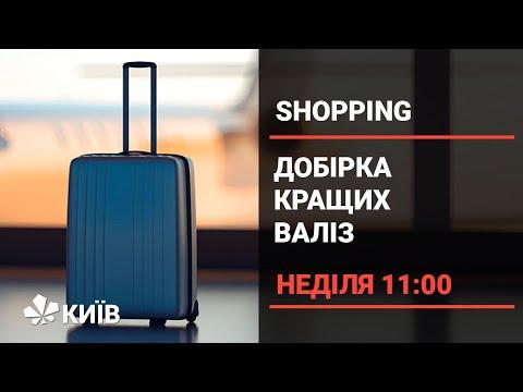 Телеканал Київ: Як обрати якісну валізу та на що звертати увагу