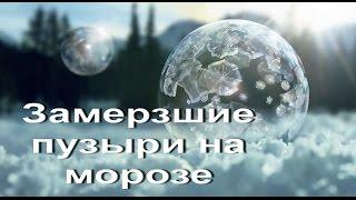 Надуваем  Мыльные Пузыри на морозе.Развлечение для детей  | Inflatable Bubbles in the cold.