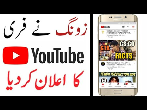 How to use free youtube on zong 2019 | Zong free net trick by Zaheer Tech  by Zaheer Tech