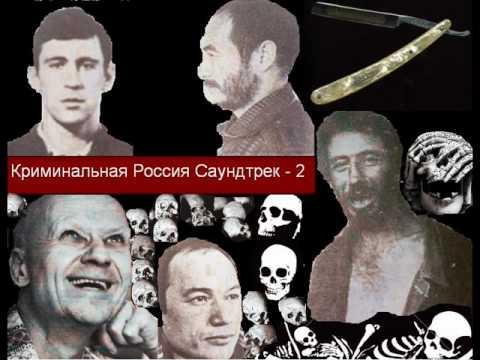 Криминальная Россия все песни - 2 ..wmv