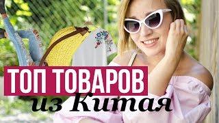 ТОП ТОВАРОВ ИЗ КИТАЯ ♥ КАК ПОКУПАТЬ НА Aliexpress? ♥ Olga Drozdova