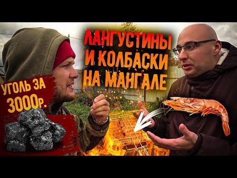 Лангустины на Мангале вот он Рай Дальнобойщика! Проверяем уголь за 3000 рублей!