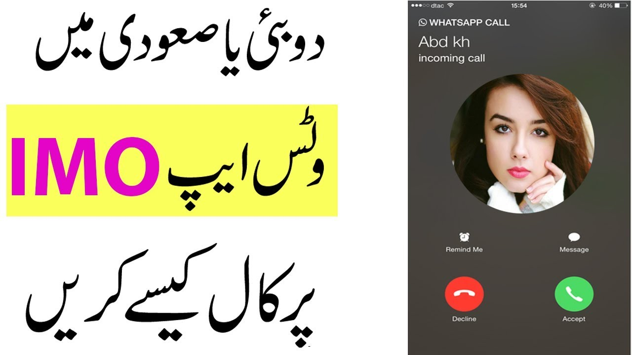 How To Make Free Calls On Whatsapp IMO And Messenger In Dubai And Saudi