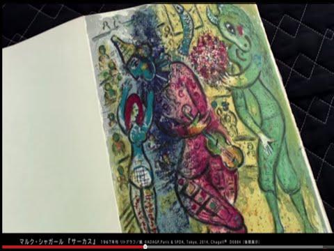 「紙片の宇宙ーシャガール、マティス、ミロ、ダリの挿絵本」展:Artists Books by 20th Century Masters -Chagall, Matisse, Miró, Dalí