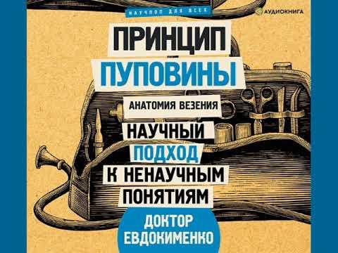 """Павел Евдокименко """"Анатомия везения. Принцип пуповины"""""""