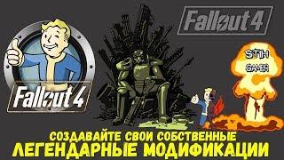 Fallout 4 Создайте Свои Легендарные Модификации  Оружие  Броня