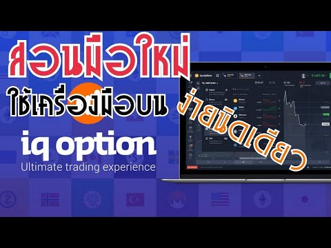 Opinion iq option มือใหม่ apologise, but