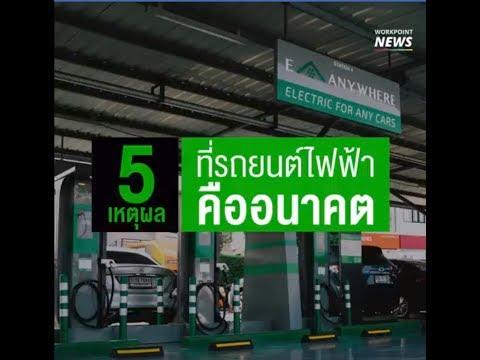 5 เหตุผลที่รถยนต์ไฟฟ้า คือรถแห่งอนาคต