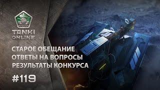 ТАНКИ ОНЛАЙН Видеоблог №119