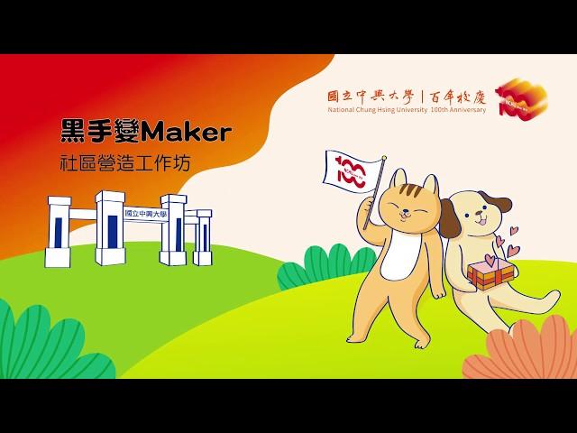 黑手變Maker 「社區營造工作坊」