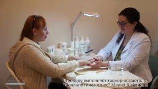 Коллагеновый Spa-уход для кожи рук.(Процедуру выполняет тренер-косметолог