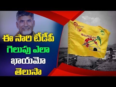 ఈ సారి టీడీపీ గెలుపు ఎలా ఖాయమో తెలుసా | C-Voter Survey on AP politics | ABN Telugu