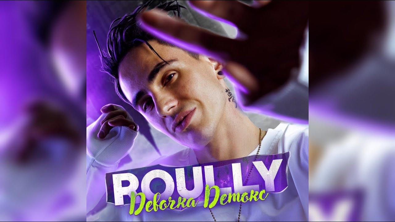 Roully - Девочка Детокс