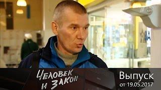 Человек и закон - Выпуск от19.05.2017