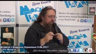 "Протодиакон Андрей Кураев в ""Молодой гвардии"" 9.06.2017"