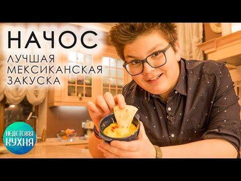 Начос лучший рецепт для вечеринки | Антон Булдаков