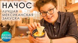 Начос - лучший рецепт для вечеринки | Антон Булдаков