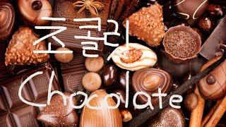 초콜릿의 역사 1편, 초콜릿의 역사와 유래.The or…