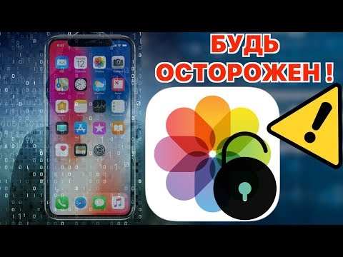 ВНИМАНИЕ: Хакеры воруют фото сiPhone и блокируют Apple ID !