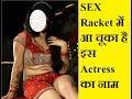 Sex Racket में आ चूका है इस Actress का नाम