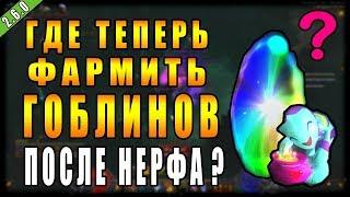 Diablo 3 : RoS ► Где Фармить Гоблинов После Нерфа? ( Обновление 2.6.0 )