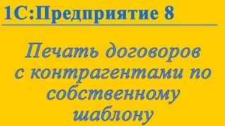 Печать договоров с контрагентами по произвольному шаблону в 1С:Предприятие 8