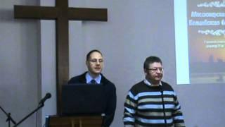 Конференция в Ирпене. Часть 3.1.(, 2012-01-06T04:28:48.000Z)