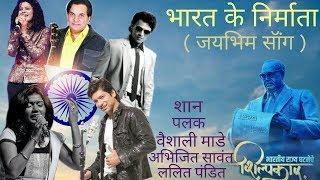 Bharat Ke Nirmata Full Song l Dr. Ambedkar Dedicated Song l Shaan, Palak, Vaishali & Others l