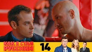 Как я стал русским | Серия 14