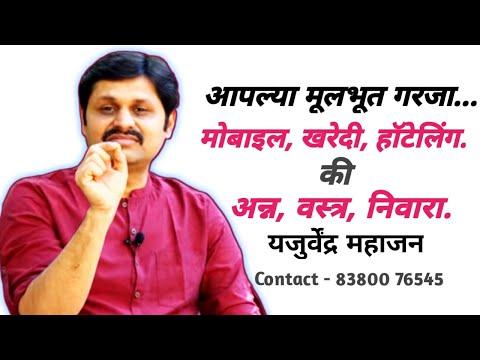 स्वतःला शिस्त लावा - Motivational speech by Yajurvendra Mahajan
