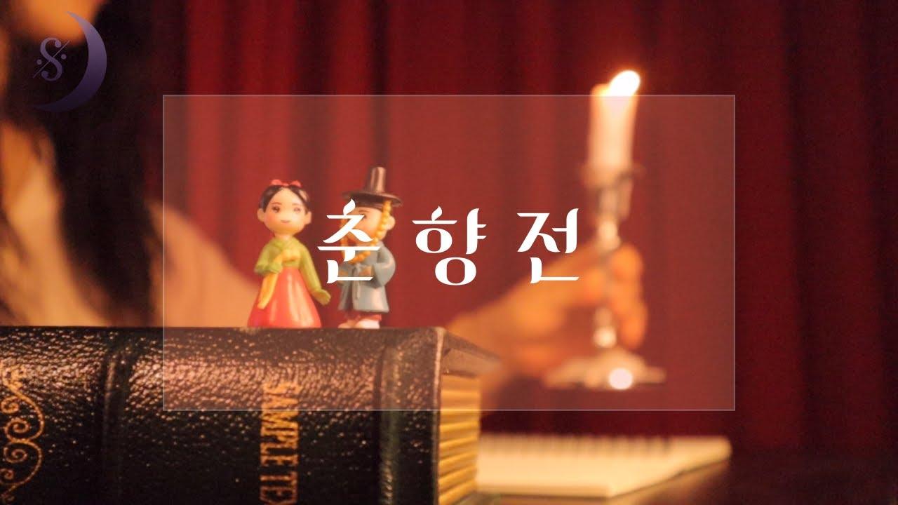달세뇨가 읽어주는 춘향전/ASMR