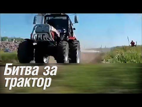Битва за трактор