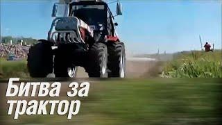 як зробити ламається трактор