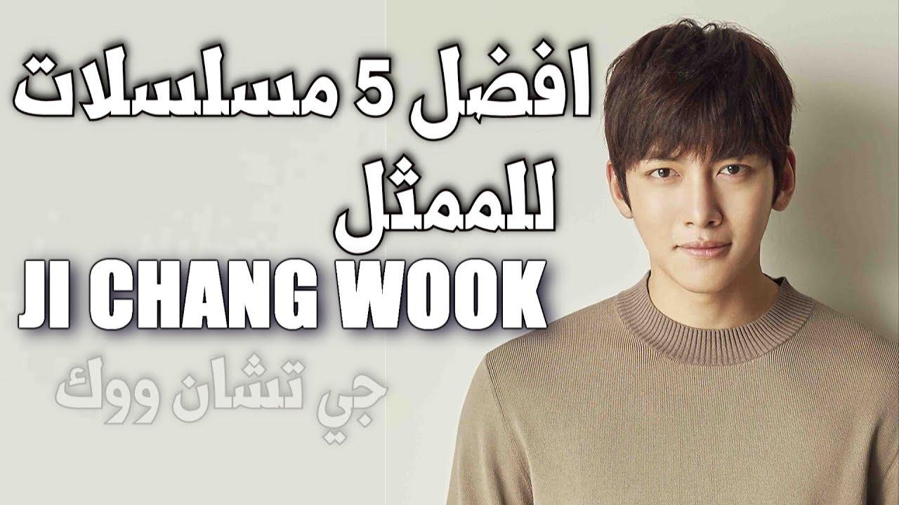 افضل 5 مسلسلات للممثل جي تشانغ ووك Ji Chang Wook Youtube