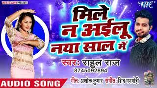 आ गया Rahul Raj का नया साल का सबसे हिट (Sad Song ) Mile Na Aailu Naya Saal Me - SAD SONG 2019