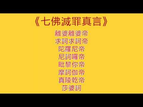 七佛滅罪真言_粤語教念