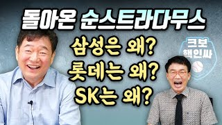 이순철 위원이 말하는 #호적만 아들#삼성 진격 어디까지#롯데 프로세스 [인터뷰①]
