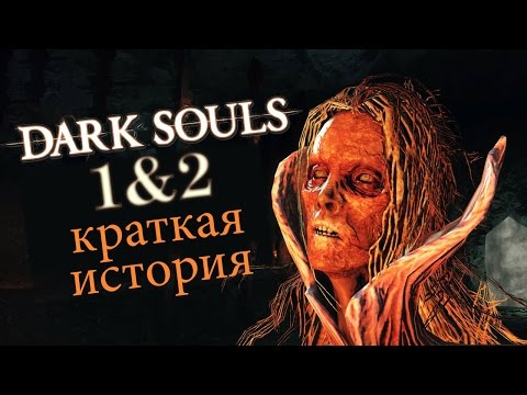 Dark Souls 1 и 2: краткое разъяснение сюжета