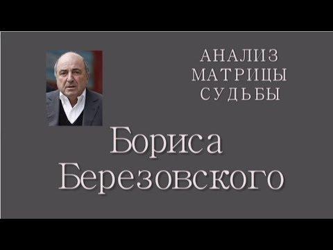 Борис Березовский || Скрытые стороны жизни  и смерти || Матрица судьбы  (с)